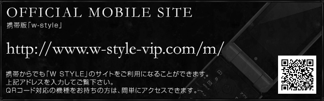 携帯版「W-style」