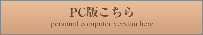 PC版サイトはこちら
